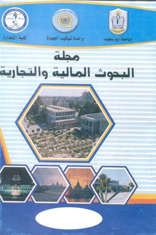مجلة البحوث المالیة والتجاریة